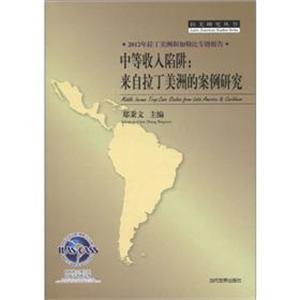 中等收入陷阱:来自拉丁美洲的案例研究