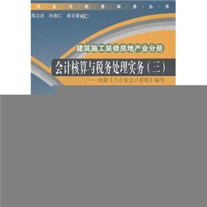 会计核算与税务处理实务(三)(建筑施工装修房地产业分册)