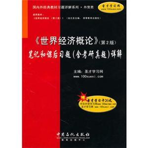 世界经济概论笔记和课后习题(含考研真题)详解