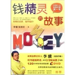 钱精灵的故事中国少儿财智启蒙第一书(附光盘)