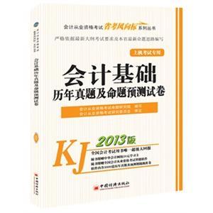 会计基础历年真题及命题预测试卷(含光盘)