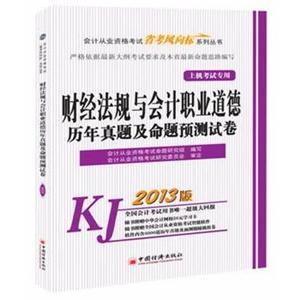 财经法规与会计职业道德历年真题及命题预测试卷(含光盘)