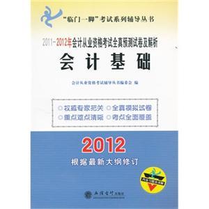(会计基础)2011-2012年会计资格考试全真预测试卷及解析