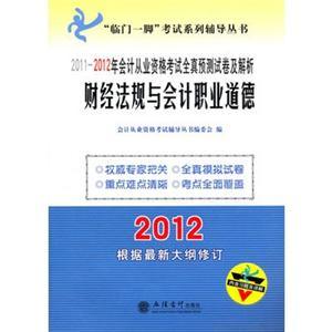(财经法规与会计职业道德)2011-2012年会计资格考试全真预测试卷及解析