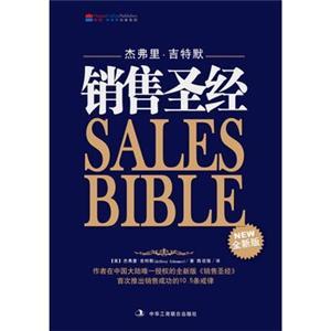销售圣经(全新版)