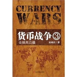 货币战争3金融高边疆