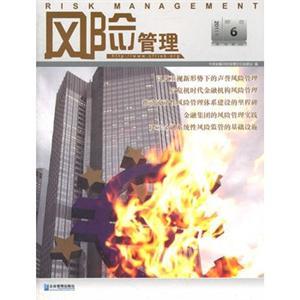 风险管理第十六辑(2011年综合第6辑)