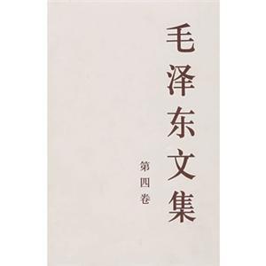 毛泽东文集(第四卷)
