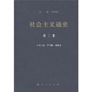 社会主义通史(第2卷)