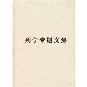 列宁专题文集—辩论证唯物主义和历史唯物主义