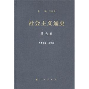 社会主义通史(第6卷)
