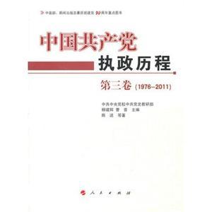 中国共产党执政历程(第3卷1976-2011)