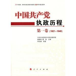 中国共产党执政历程(第1卷1921-1949)