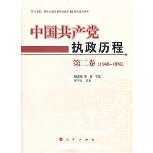 中国共产党执政历程(第2卷1949-1976)