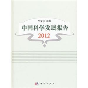 中国科学发展报告2012
