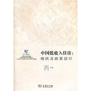 中国低收入住房现状及政策设计