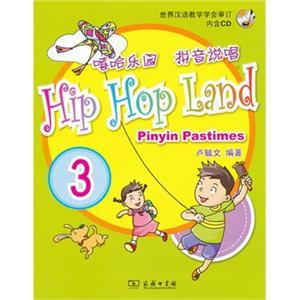 嘻哈乐园拼音说唱3(附光盘)