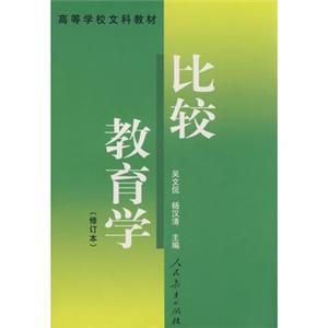 比较教育学(修订版)(吴文侃)