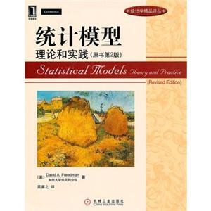 统计模型理论和实践(原书第2版)