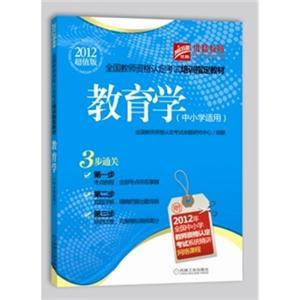 教育学(中小学适用)2012年超值版全国教师资格认定考试