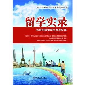 留学实录(15位中国留学生亲身纪事)