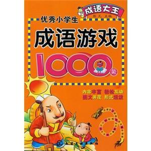 优秀小学生成语游戏1000条