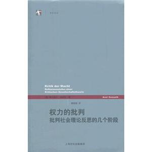 权力的批判:批判社会理论反思的几个阶段