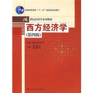 西方经济学(第四版)