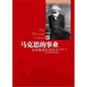 马克思的事业从布鲁塞尔到北京