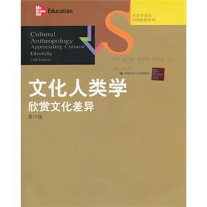 文化人类学欣赏文化差异(第14版)(附光盘)