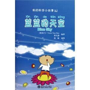 蓝蓝的天空(我的科学小故事4)(附光盘)