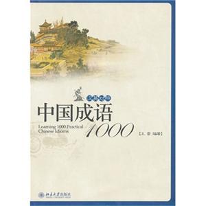 中国成语1000(汉英对照)