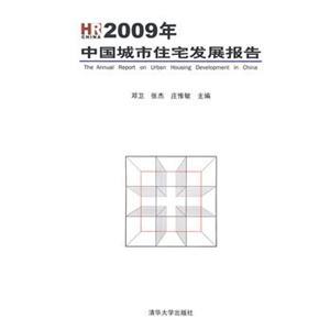 2009年中国城市住宅发展报告