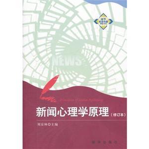 新闻心理学原理(修订版)