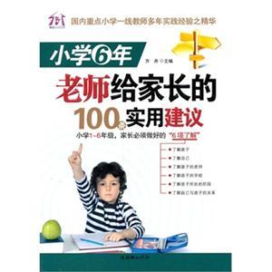 小学6年老师给家长的100条实用建议