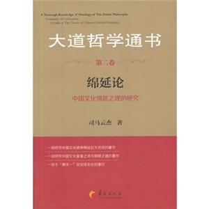 大道哲学通书第二卷 绵延论
