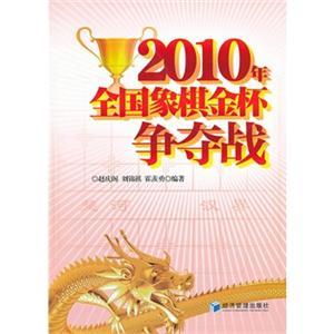 2010年全国象棋金杯争夺战