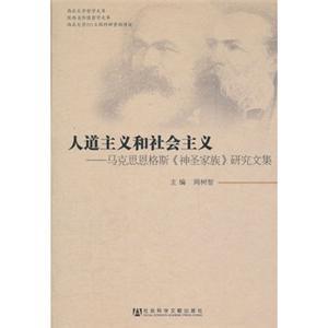 人道主义和社会主义马克思恩格斯神圣家族研究文集