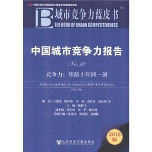 中国城市竟争力报告NO.10竞争力:筚路十年铸一剑