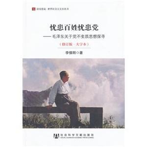 忧患百姓忧患党--毛泽东关于党不变质思想探寻(修订版大字体)