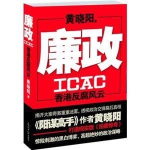 廉政-香港反腐风云