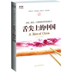舌尖上的中国(A Bite of China)