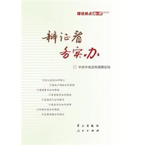 辩证看务实办(理论热点面对面2012)