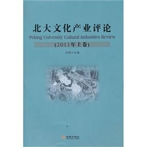 北大文化产业评论(2011年上卷)