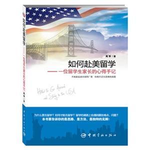 如何赴美留学-一位留学生家长的心得手记