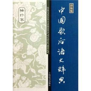 中国歇后语大辞典(袖珍本)