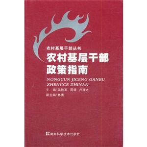 农村基础干部丛书农村基层干部政策指南