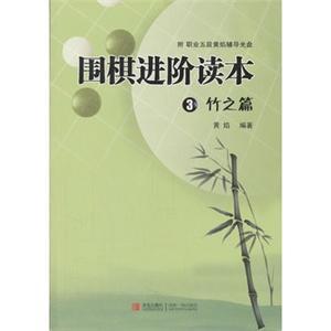 围棋进阶读本3(竹之篇)(含光盘)