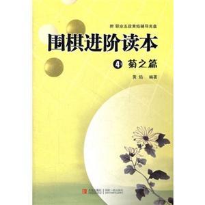 围棋进阶读本4(菊之篇)(含光盘)