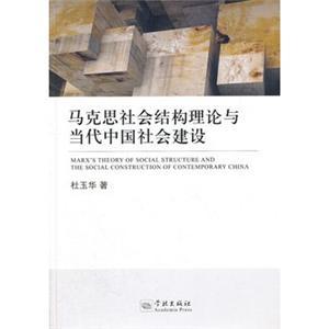 马克思社会结构理论与当代中国社会建设
